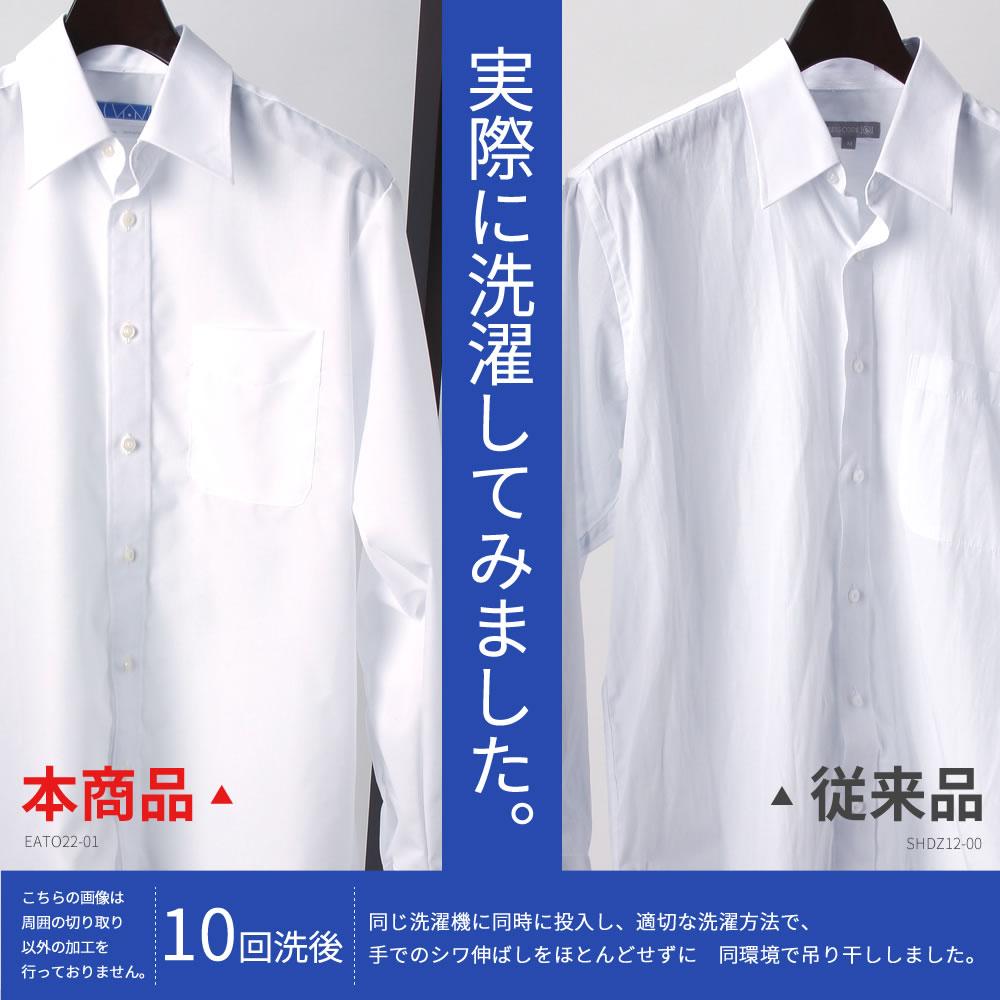 スマシャツ 洗濯