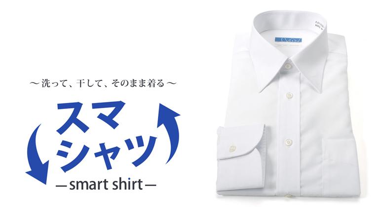 スマートシャツ スマシャツ