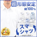スマシャツ