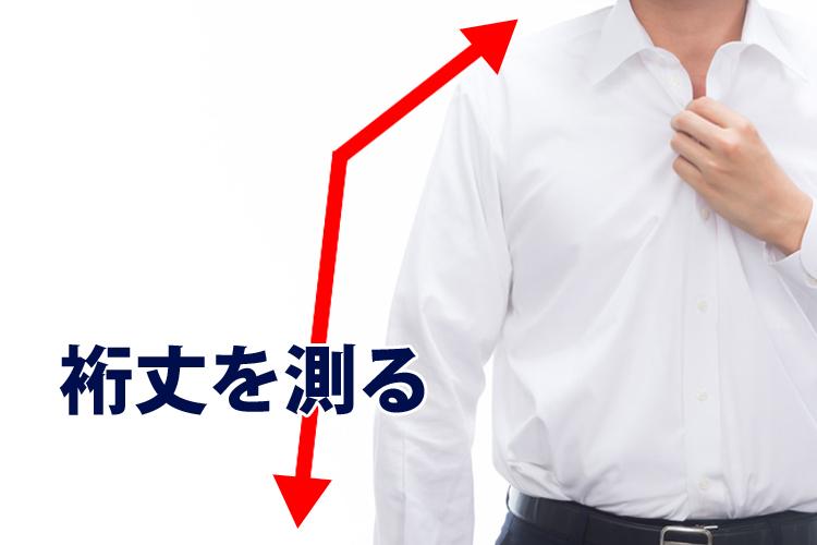 裄丈_ワイシャツ
